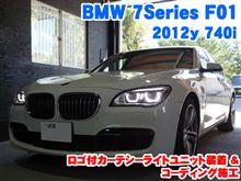 BMW 7シリーズ(F01) ロゴ付カーテシー装着とコーディング施工