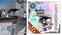 【艦これ】自衛隊護衛艦一般公開にて『艦これ』の二次絵を発見!オィィィ海自ィィィ何やってんの!?・・・もうこの国は色々とダメやね(´・ω・`)【画像あり】