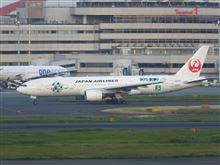 羽田空港国際線旅客ターミナル・20140930その4(飛行機の写真)