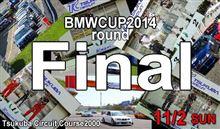 BMWCUP最終戦参加受付開始!