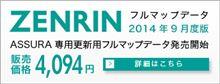 フルマップデータ更新のお知らせ【2014年9月度版】