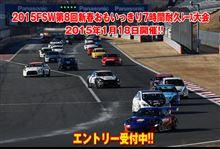 2015FSW第8回新春おもいっきり7時間耐久レース大会 受付スタートしました^▽^!