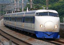 新幹線はうんと早い ♪