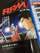 OPTION11月号 『RPM』18話