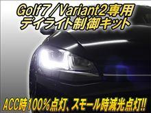 Golf7/Variant2専用デイライト制御キット発売