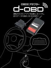 【モニタープレゼント】カーメイトさんから最新OBD2アダプター「DriveMate d-OBD」(DX501)を50名様にプレゼント!