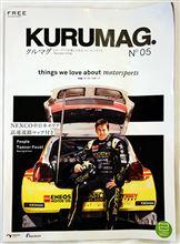【書籍】KURUMAG. No05