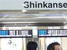 運休の新幹線が運行開始。