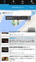 みんカラアプリ おすすめスポット検索機能追加