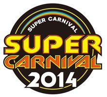 スーパーカーニバル2014