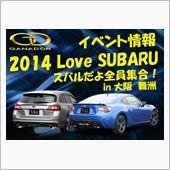2014Love SUBAR ...