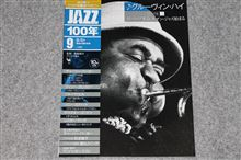 JAZZ100年第9巻 ♪ジャズ史②ビ・バップ革命、モダン・ジャズ始まる