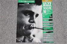 JAZZ100年第10巻 ♪ジジャズ史③日本を席巻したウエスト・コースト