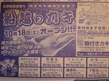 2014糸島の牡蠣小屋は10月18日(土)からオープンです。