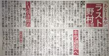 広島カープ、緒方コーチが監督昇格、キラは退団濃厚バリ・ミコは微妙