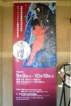 行ってきた 「江戸の劇画家 歌川国芳の世界」