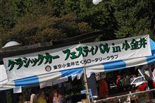 第12回 クラシックカー フェスティバル in 小金井 に行ってきました - 2014年10月19日 ☆