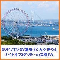2014/11/29 讃岐うどんが来るよナイトオフin淡路SA観覧車側開催♪