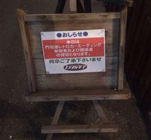 第二百六十七巻 第9回門司港レトロカーミーティング~前篇~