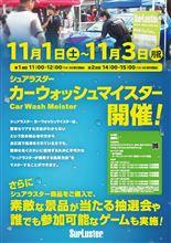 CWM in スーパーオートバックス ナゴヤベイ参加者募集!