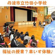 2014/10/21 丹波市立竹田小学校に福祉?講演に行ってきました♪