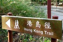 香港トレイル Section 1~4
