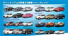 トヨタミニカーコレクション2
