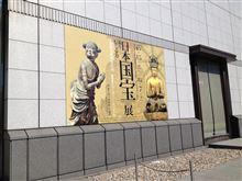 「日本国宝展」に行く