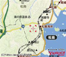 64才で、東北遠征挑戦(^_^)/ ② 松島でプチオフったぞヽ(^o^)丿