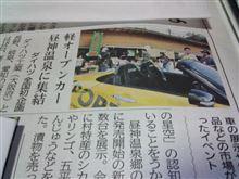 コペンイベントが信濃毎日新聞に掲載