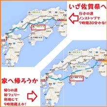 2014/10/24 深夜より佐賀県へ♪バスケの大会に行ってきます♪