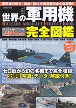 世界の軍用機 完全図鑑