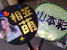 AKB48チームK@宮崎 レポ