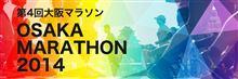 大阪マラソンのおかげで・・・・