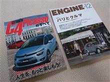充実のカー雑誌☆