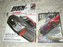 REV SPEED12月号