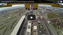 くもじいの?? 空からF1ロシアGPサーキットを見てみよう