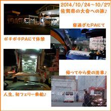 2014/10/24~10/27 佐賀県の大会に行ってきて四国経由で帰ってきました♪
