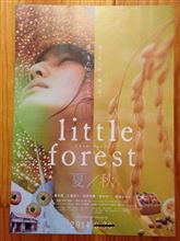 little forest 夏/秋