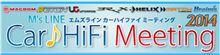 行って来ましたエムズラインカーハイファイミーティング2014in関東♪