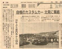 北海道新聞オホーツク版!