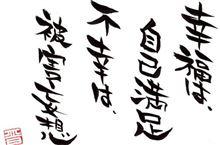妄想力 ^^♪  \(゜ロ\)(/ロ゜)/