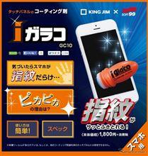 スマートフォン用のコーティング剤「iガラコ」