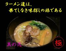 ラーメン道201410 Vol.2