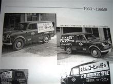 ダットサン122型ライトバンUCC営業車