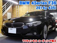 BMW 4シリーズ(F36) TVキャンセル コーディング施工