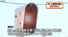 ☆ 移動式オービスが一般化? (∩`ω´)⊃)) ☆
