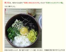 本日は「卵かけごはんの日」で「日本たまごかけごはんシンポジウム」が制定