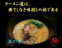 ラーメン道201410 Vol.3