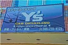 ys special 施工後1年 プレジデント 横須賀よりメンテナンスにて御来店頂きました^^